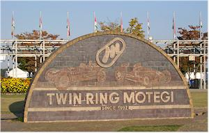 Entrance of Twin Ring Motegi