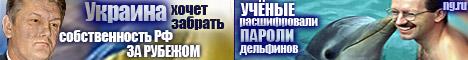Баннерообменная сеть РИА Новости