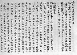 """First section of Youlan, showing the name of the piece: 《碣石調幽蘭第五》 """"Jieshi Diao Youlan No.5"""", the preface describing the piece's origins, and the tablature in longhand form."""