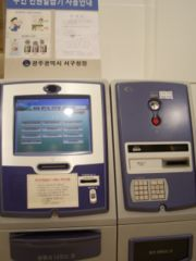 biometrics ATM in South Korea