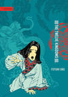The Twelve Kingdoms Novel 2