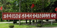 North Korean economy sandwiched by the dragon and tiger