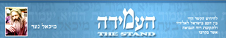 The Stand (Hebrew)