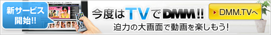 大画面で楽しむオンデマンドムービー「DMM.TV」へ
