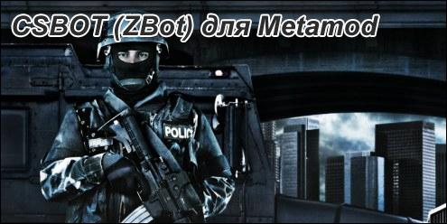 Csbot (zbot) для Metamod