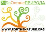 За да остане ПРИРОДА в България