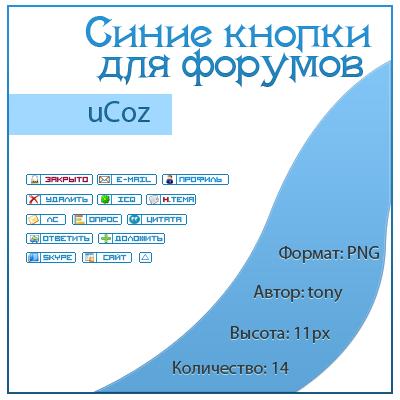 Синие кнопки для Форумов uCoz