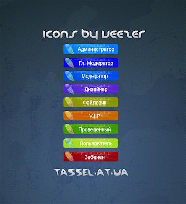 разноцветные иконки