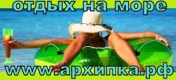 Отдых в Архипо-Осиповке