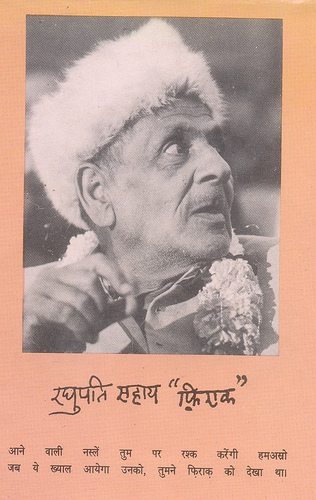 रघुपति सहाय फ़िराक़' गोरखपुरी