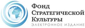Strategic Culture Foundation