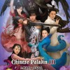 Fantasy series 'Chinese Paladin III' coming to U.S.