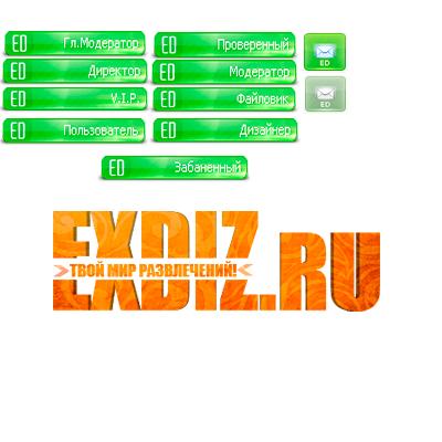 Иконки групп ExDiz