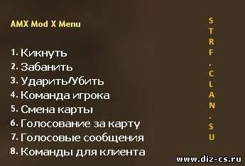 Русификатор amxmodmenu