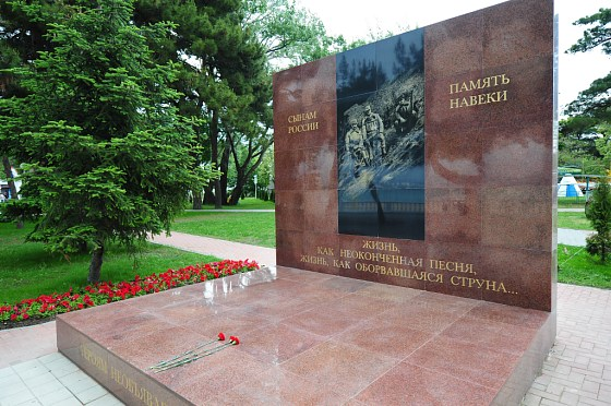 Monument to the Heroes of Undeclared Wars  Gelendzhik, Russia photo
