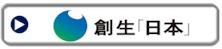 創生「日本」