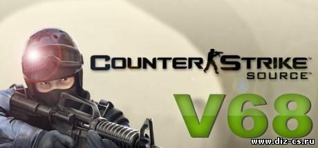 Патч v68 для Counter-strike source
