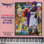 Dragon Quest V on Piano