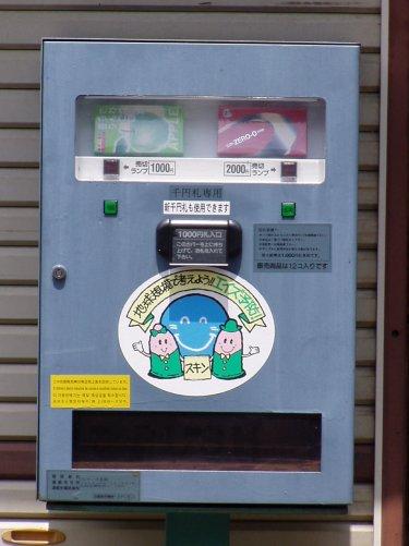 ¿Sabías esto de Japón?