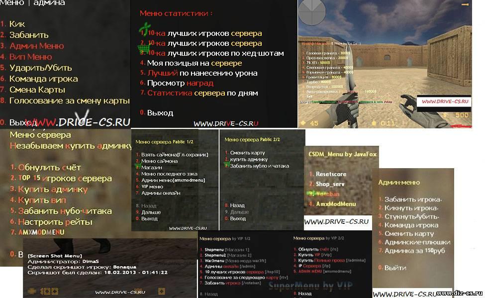 Пак плагинов меню/menu для CS #1