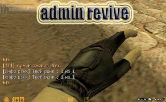 Admin Revive - оживляет умерших игроков