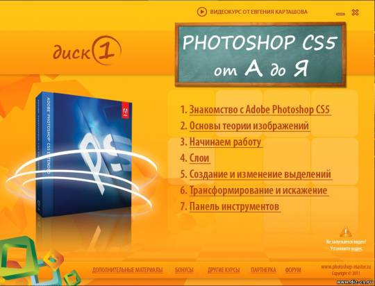 Bидео урок для Adobe Photoshop CS5