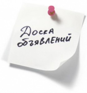 objavlenije 280x300 - Как женщине подать объявление?
