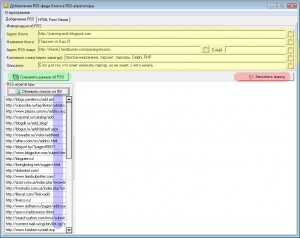 Окно программы RSSAdder