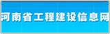 河南工程信息网