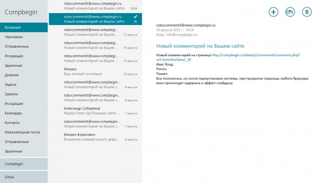 Обзор финальной версии Windows 8