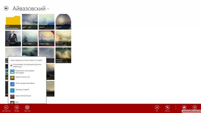 Обзор шести файловых менеджеров для Windows 8 и Windows RT