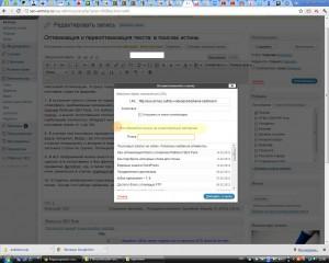 Как добавить ссылку на существующую запись в WordPress