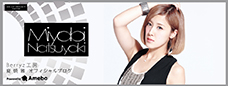 Berryz工房 夏焼雅オフィシャルブログ「SAKI STUDIO」