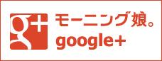 モーニング娘。 公式Google+