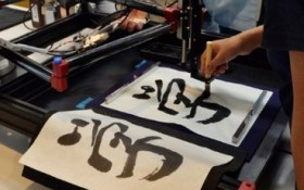 Robot teaches Japanese children the lost art of calligraphy