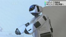 Exercise instructor robot for elderly unveiled