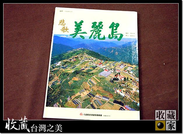 有人說台灣很小 那你都看過嗎? 齊柏林作品 看見台灣 收藏家邀請你一同收藏台灣之美
