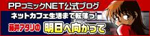 藤井アタリオフィシャルブログ