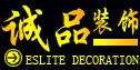 苏州诚品建筑装饰有限公司