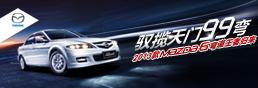 2013款Mazda6天门山试驾