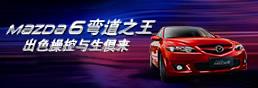 2013款Mazda6劲耀上市