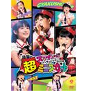 スマイレージコンサートツアー2011秋〜逆襲の超ミニスカート〜