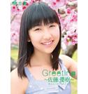 Greeting 〜佐藤優樹〜
