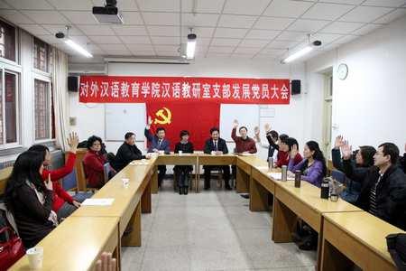 支部成员举手投票表决