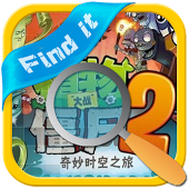 Find it-Plants VS Zombies