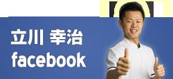立川幸治Facebook