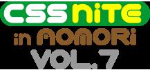 CSS nite in AOMORO vol.7