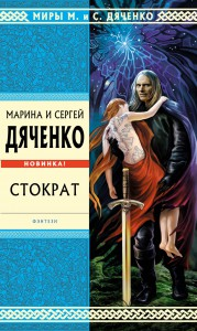 Stokrat, 2012, First Russian edition