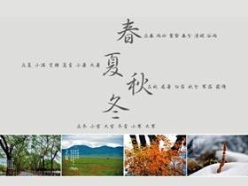 中国二十四节气之风光美景