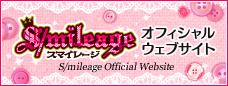 スマイレージ公式ウェブサイト